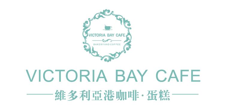 维多利亚港咖啡
