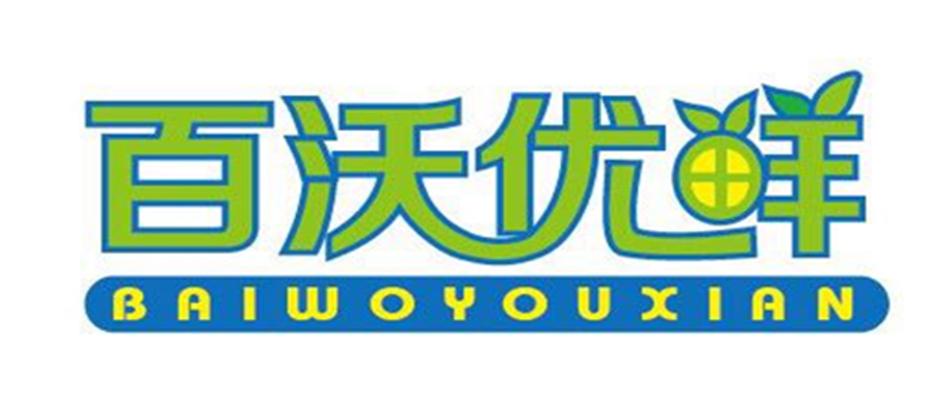 南京百沃优鲜超市
